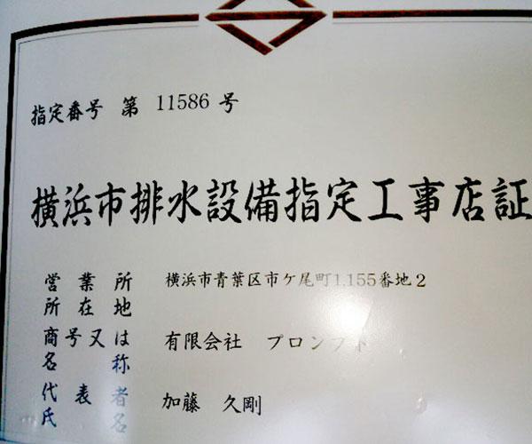 ホームエクスプレス_横浜市_排水設備指定工事店指定書