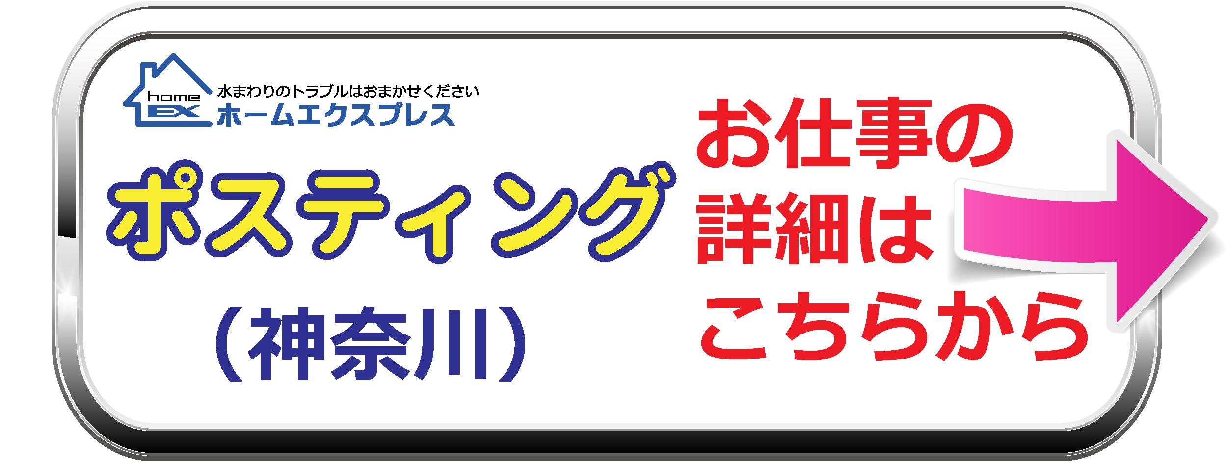 ホームエクスプレス・ポスティング求人神奈川