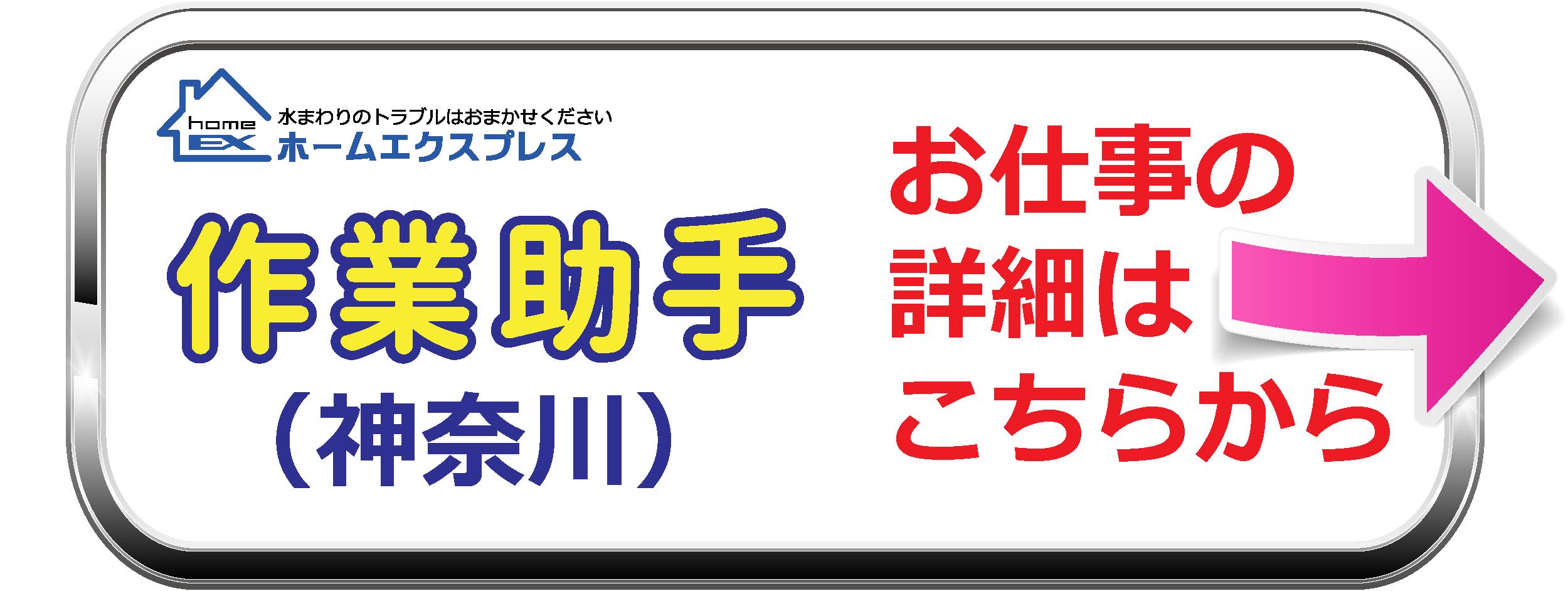 ホームエクスプレス・作業助手求人神奈川ボタン