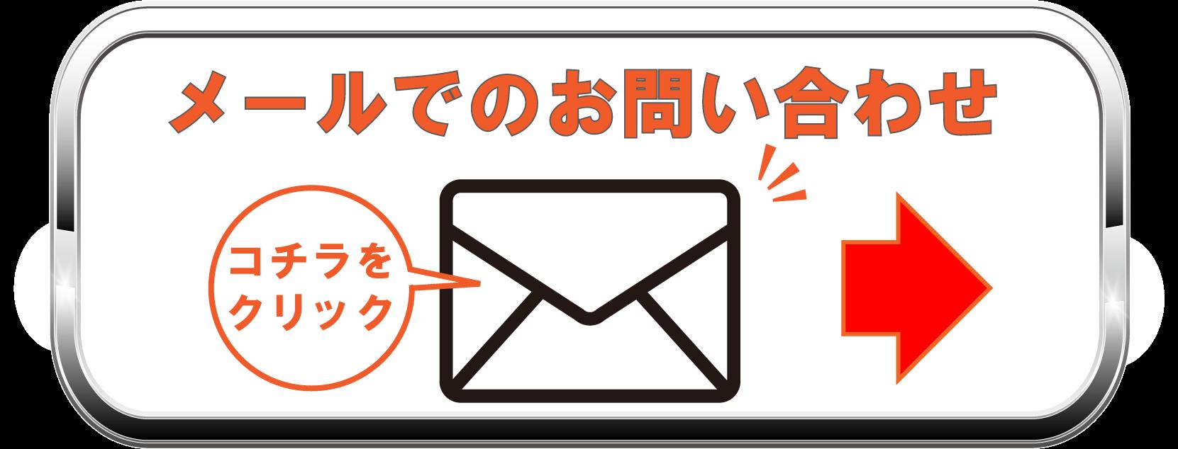 指定工事店メールボタン