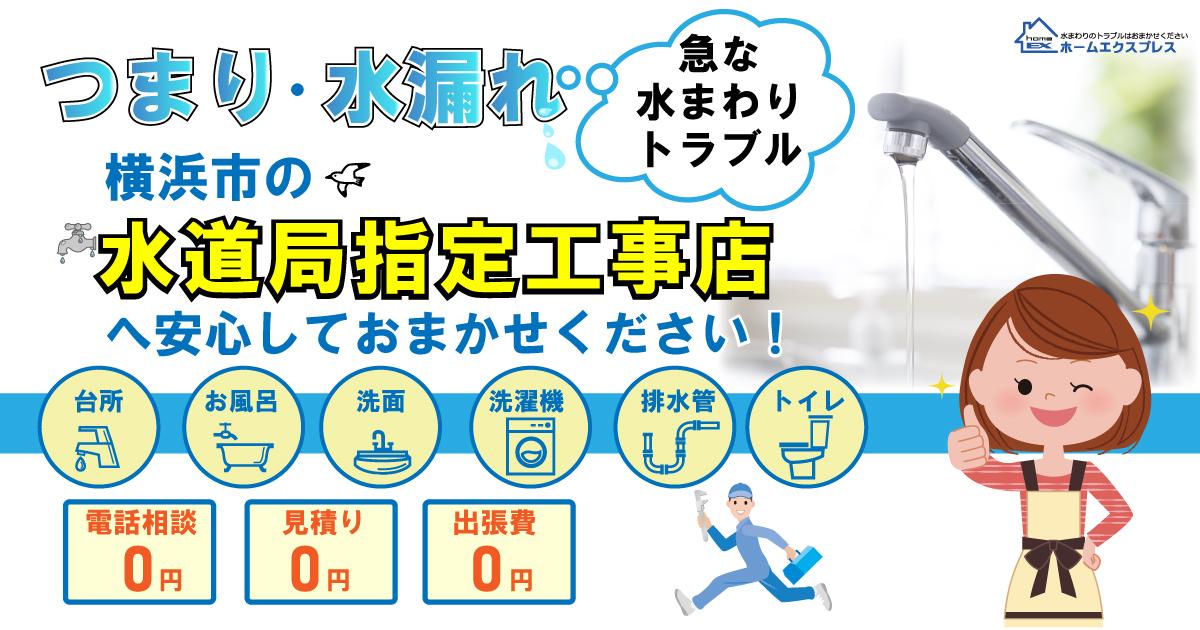 横浜市指定工事店_アイキャッチ