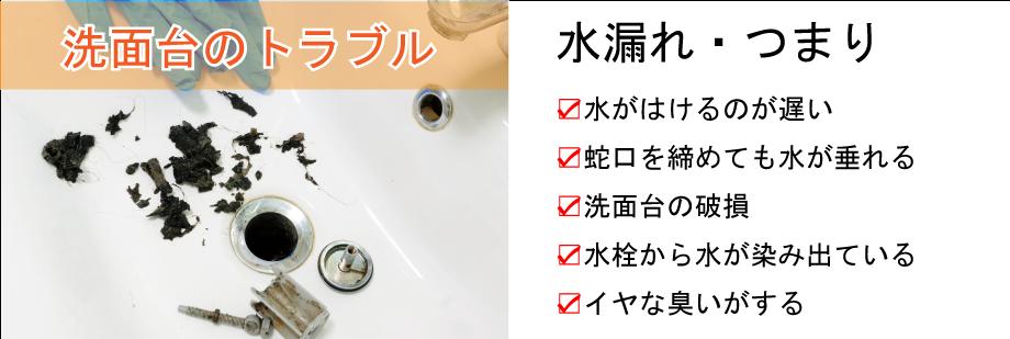 洗面台のトラブル