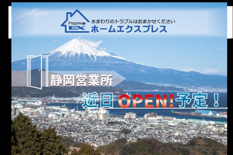 ホームエクスプレス 静岡_有限会社プロンプト