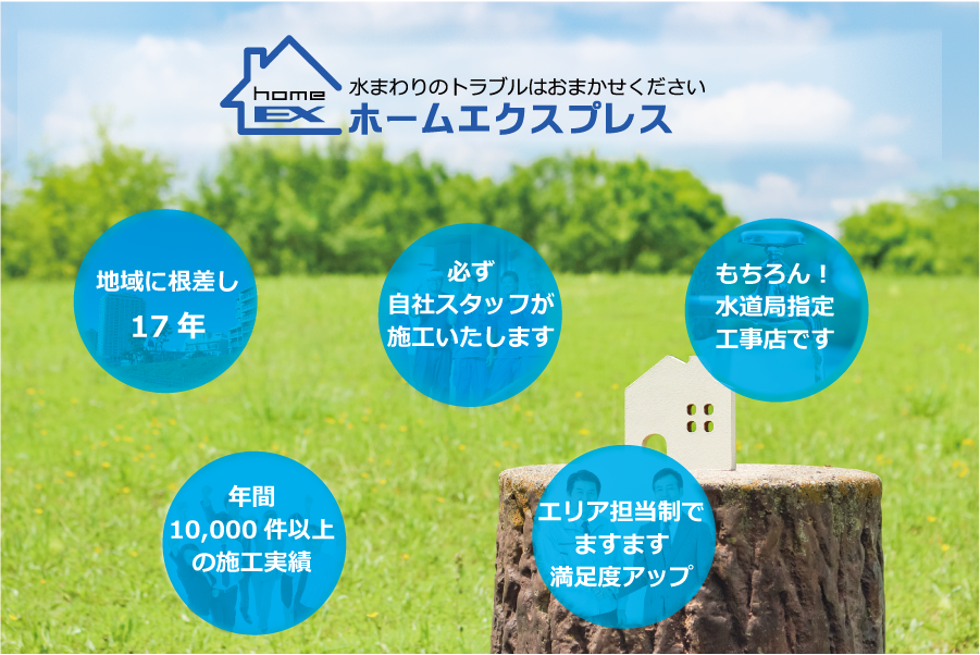 ホームエクスプレスの排水管高圧洗浄_有限会社プロンプト