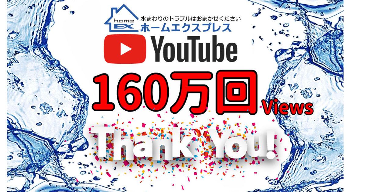 ホームエクスプレスYoutubeチャンネル160万回再生