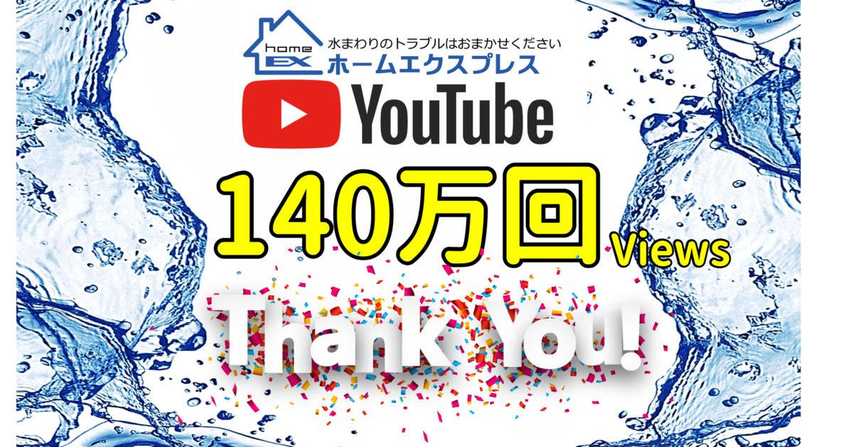 ホームエクスプレス Youtube 140万回再生
