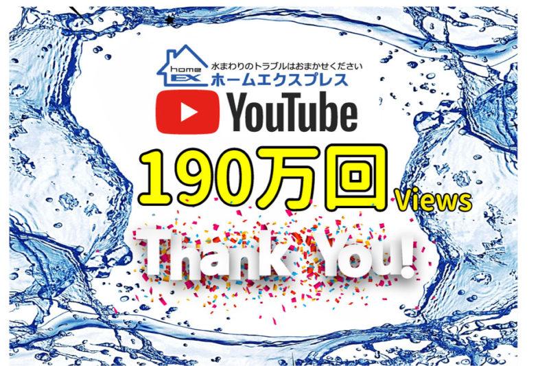 190万回再生 ホームエクスプレスYoutubeチャンネル