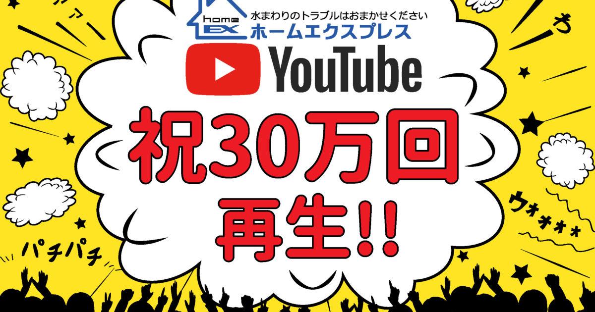 ホームエクスプレスYoutubeチャンネル30万回突破記念