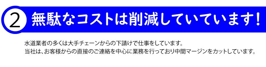 5つの安心_その2
