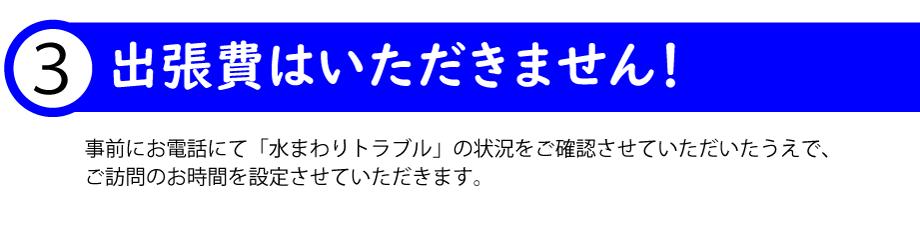 5つの安心_その3