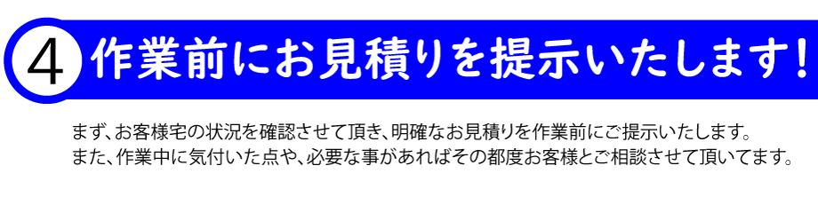 5つの安心_その4