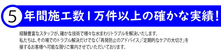 ホームエクスプレス5つの安心_その5