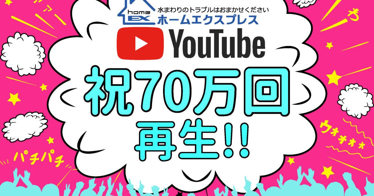 ホームエクスプレスYoutubeチャンネル70万回再生