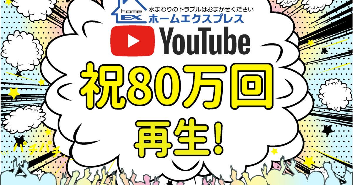 ホームエクスプレスYoutubeチャンネル・80万回再生!