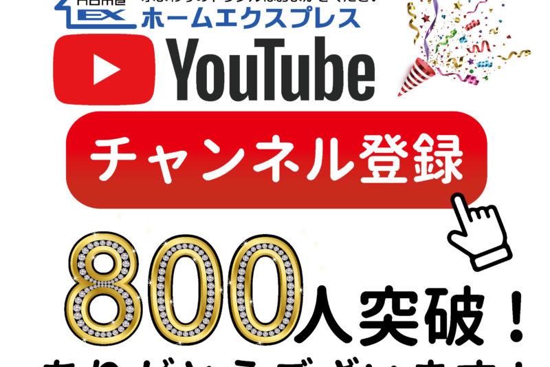 ホームエクスプレスチャンネル登録800人突破