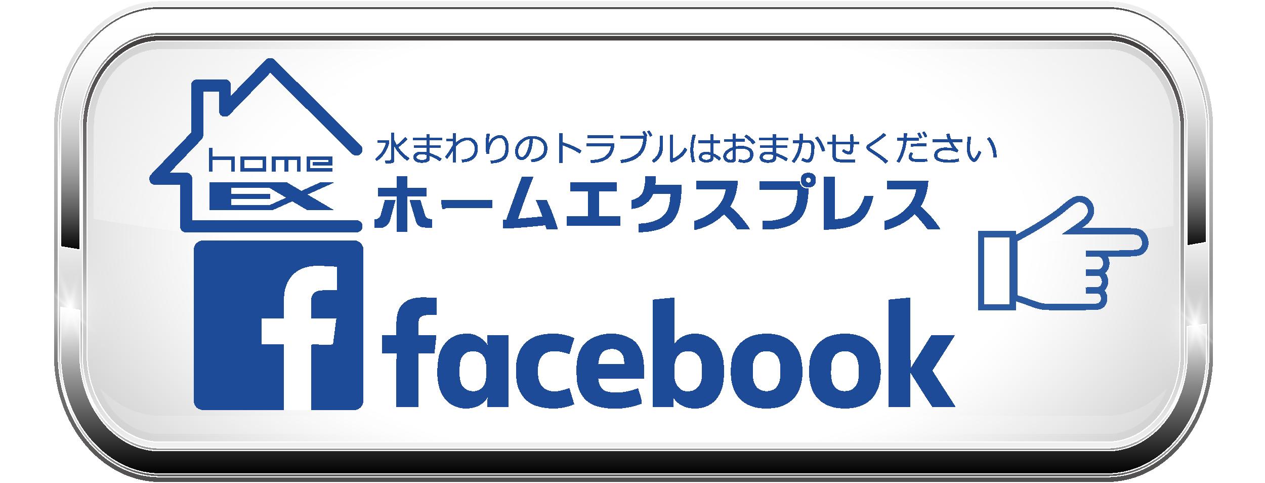 ホームエクスプレス・Facebookへのリンクボタン