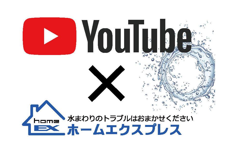 ホームエクスプレスYoutubeチャンネル